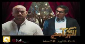 حلقة احمد مكى وباسم يوسف